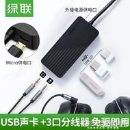 綠聯USB3.0外置聲卡高速免驅台式機筆記本外接帶3口hub轉換器 雙十二全館免運