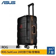 ASUS ROG SuitCase 20吋聯名限量旅行箱/登機箱 (原廠公司貨/商品為空箱)【售完為止】[ee7-3]
