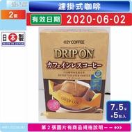 【即期品】 2020-06-02 KEY COFFEE 濾掛式 咖啡 低咖啡因 隨身包 37.5g(7.5g*5包入)