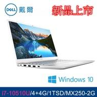 DELL 戴爾 14-5490-R1728STW 14吋 筆電 銀i7-10510U/1T/MX250-買就送超值好禮