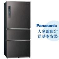 【Panasonic 國際牌】610公升一級能效三門變頻冰箱—絲紋黑(NR-C611XV-V)