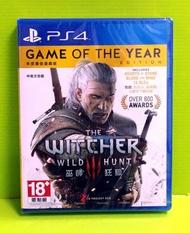 [刷卡價] PS4 巫師 3 年度版 包含 石之心 血與酒 DLC 亞版 中文版