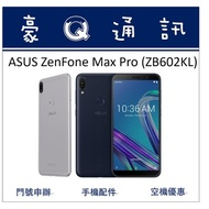 ASUS ZenFone Max Pro (ZB602KL) 32G/64G全新未拆封公司貨 蝦皮聊聊(5590元)