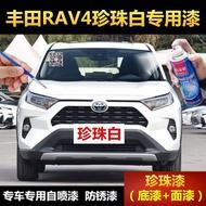 補車漆,效果良好豐田rav4珍珠白專用自噴漆汽車劃痕修復補漆榮放白色珍珠手噴油漆