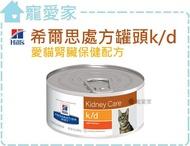 ☆寵愛家☆Hills 希爾思動物醫院專用貓罐頭k/d 愛貓腎臟