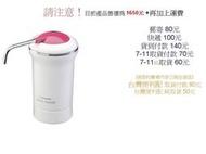 缺貨中【超商付款取貨】國際濾水器 PJ-6RF(加購濾心P-6JRC1顆300元(限1顆))