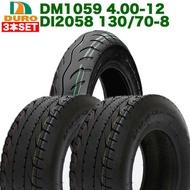 3瓶一套DURO製造輪胎DM1059 4.00-12 DI2058 130/70-8 42L T/L(供本田HONDA 4 saikurujairokyanopi使用的前後輪胎安排) twintrade