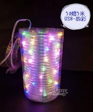 50燈5米銅線USB水管燈-四彩,LED燈/暖白燈/四彩燈/聖誕燈/佈置/燈飾/水管燈/造型燈,X射線【W667202】