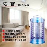 【安寶】手提式15W 捕蚊燈AB-9849A