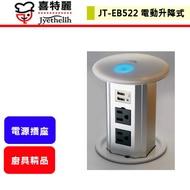 喜特麗--JT-EB522-電動升降式電源插座