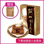 【香港阿一鮑魚】阿一臻品蠔皇鮑魚禮盒