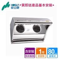[特價]豪山_直吸式熱除油排油煙機80CM_VDQ-8705SH
