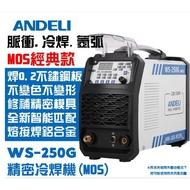 安德利WS-250 數位精密冷焊機經典款MOS氬焊機變頻式脈衝冷焊低溫薄板銲接模具TIG鋁合金