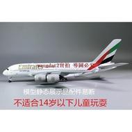 新品  瑕疵1:400 阿聯酋航空 A380-800 客機飛機靜態模型展示品不是玩具