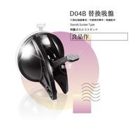支架王 行車記錄器 替換吸盤 VICO DS1 DS2 TF1 TF2 SF2 WF1 D04B