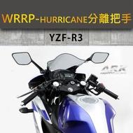 方舟車業 -【WRRP-HURRICANE分離把手】R3.可調式, 手把配平衡端子