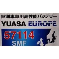 (請先詢價) 湯淺 YUASA 57114 歐規 汽車電池