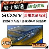 【可議價~】 SONY 索尼 XR-65A80J   美規電視 對應台灣XRM-65A80J   A80J   電視  