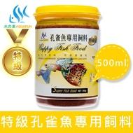 【水之樂】 特級孔雀魚專用飼料 500ml(260g) 適用孔雀魚、燈科魚及各種小型魚