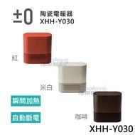 【正負零±0】陶瓷電暖器XHH-Y030
