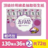 【MAY FLOWER 五月花】頂級妙用綿柔抽取衛生紙-輕巧包2袋組(130抽 X 72包)