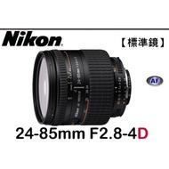 Nikon Nikkor AF  24-85mm F2.8-4D 鏡頭 老鏡 底片 價可議 換數位單眼