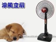 紅梅子 紅螞蟻 14吋立扇HT-8145 立地電扇(免運)涼風扇 電風扇 (台灣製造)【AO505】◎123便利屋◎