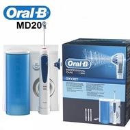 德國 百靈 Braun 歐樂B 高效活氧 沖牙機 MD20 / MD-20◤贈護齦牙膏◢
