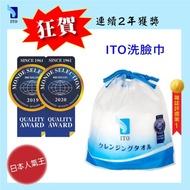 【Ito 日本伊藤】延長口罩使用時間墊巾-口罩墊棉柔巾、美容巾、洗臉、卸