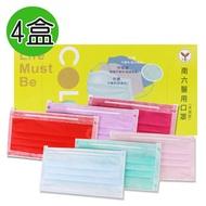 南六 成人醫療用平面口罩50入-(藍/粉/綠/紫/蜜紅/薔紅隨機)x4盒