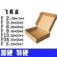 【三層加硬飛機盒-F9-40*30*8cm-30個/組】包裝小盒子箱子郵政快遞紙箱批發(可訂做)-586019