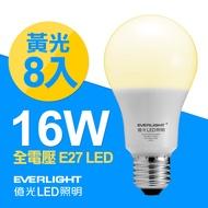 億光LED 16W全電壓 E27燈泡 PLUS升級版 黃光 8入