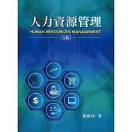 <姆斯>  人力資源管理(五版) 張緯良 雙葉 9789579096348