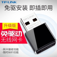 TP-LINK TL-WN725N USB無線網卡 桌上型電腦筆記型電腦wifi接收器發射