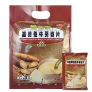 【維他麥】高營養牛蒡麥片