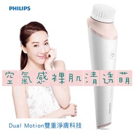 PHILIPS 飛利浦 洗臉機 亮顏淨透潔膚儀 BSC200 Dual Motion震旋淨膚科技 特殊Q品