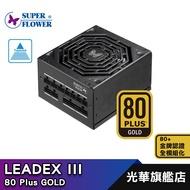 振華 LEADEX III Gold  550W 650W 750W 850W 金牌 全模組 7年保固【免運公司貨】