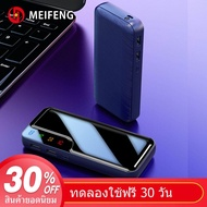 Meifeng BZ60 power bank  พลังงานมือถือ 20000 mAh แบตเตอรี่สำรองแบบ ความจุขนาดใหญ่ พกพาสำหรับ Apple, Huawei, ข้าวฟ่าง, vivo, oppo ชาร์จเร็ว2.1A (พลังงานมือถือ, พลังงานแบตเตอรี่สำรอง), ฟรี Micro USB สายชาร์จ (ตามมาตรฐานมอก)