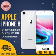【Apple 蘋果】福利品 iPhone 8 64G 4.7吋手機(贈 玻璃保貼、空壓殼、防水袋、三合一充電線)