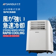 SANSUI山水 3-5坪 6300BTU 清淨除濕移動式冷氣 SAC688