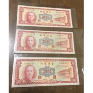 民國49年10元紙鈔3張合售