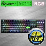 Ducky 創傑 One 2 RGB X Razer 限定版 橘軸 PBT二色鍵帽機械式鍵盤《中文版》