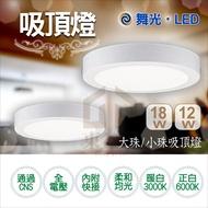 舞光LED 12W 小珠吸頂燈 LED吸頂燈 CNS 附快速接頭 全電壓 走道 樓梯 玄關 小空間 吸頂式崁燈 【東益氏】