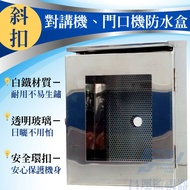 高雄/台南/屏東門禁 門口機/對講機/室內機專用防水盒/防水罩