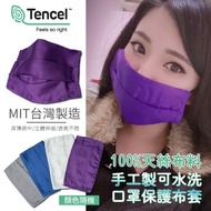 【台灣製造】100%天絲可水洗口罩保護布套(10入/顏色隨機/口罩收納)