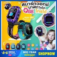 ส่งจากไทย Q88 นาฬิกา สมาทวอช z6z5 ไอโม่ imoรุ่นใหม่ นาฬิกาเด็ก นาฬิกาโทรศัพท์ เน็ต 2G/4G นาฬิกาโทรได้ LBS ตำแหน่ง กันน้ำ กล้องหน้า กล้องด้านหลัง