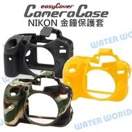 【中壢NOVA-水世界】NIKON D750 D780 easyCover 金鐘套 矽膠 相機保護套 防水防塵 公司貨