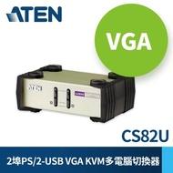 【ATEN】2埠 USB+PS/2 雙介面KVM多電腦切換器(CS82U)