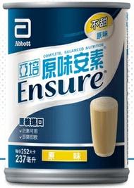 永大醫療~亞培 原味安素 237ml x 24罐~特惠價1450元~