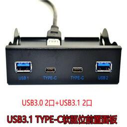 USB3.1 TYPE-C軟驅位前置面板3.5寸HUB 19PIN轉雙口C-TYPE正反插